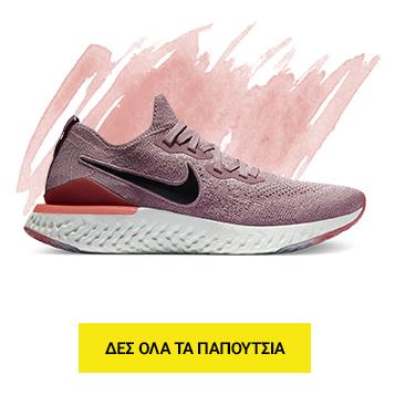 d920bdcc674 Αθλητικά παπούτσια, ρούχα & αξεσουάρ για όλα τα σπορ | INTERSPORT